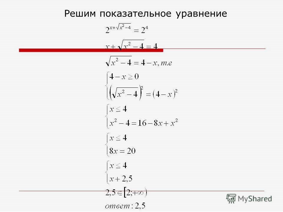 Решим показательное уравнение