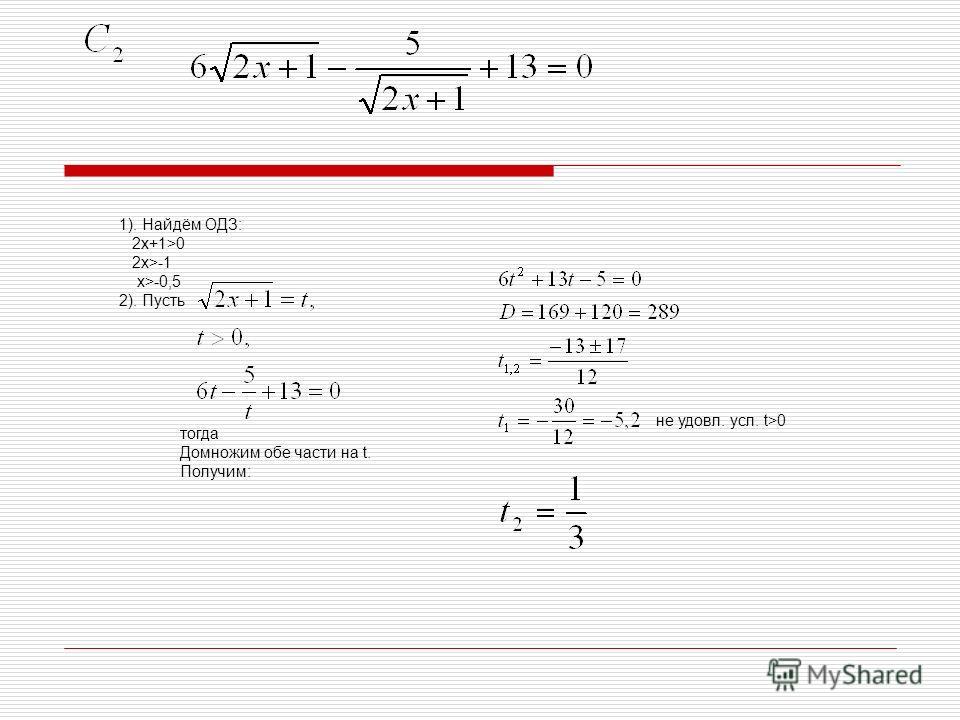 1). Найдём ОДЗ: 2x+1>0 2x>-1 x>-0,5 2). Пусть тогда Домножим обе части на t. Получим: не удовл. усл. t>0