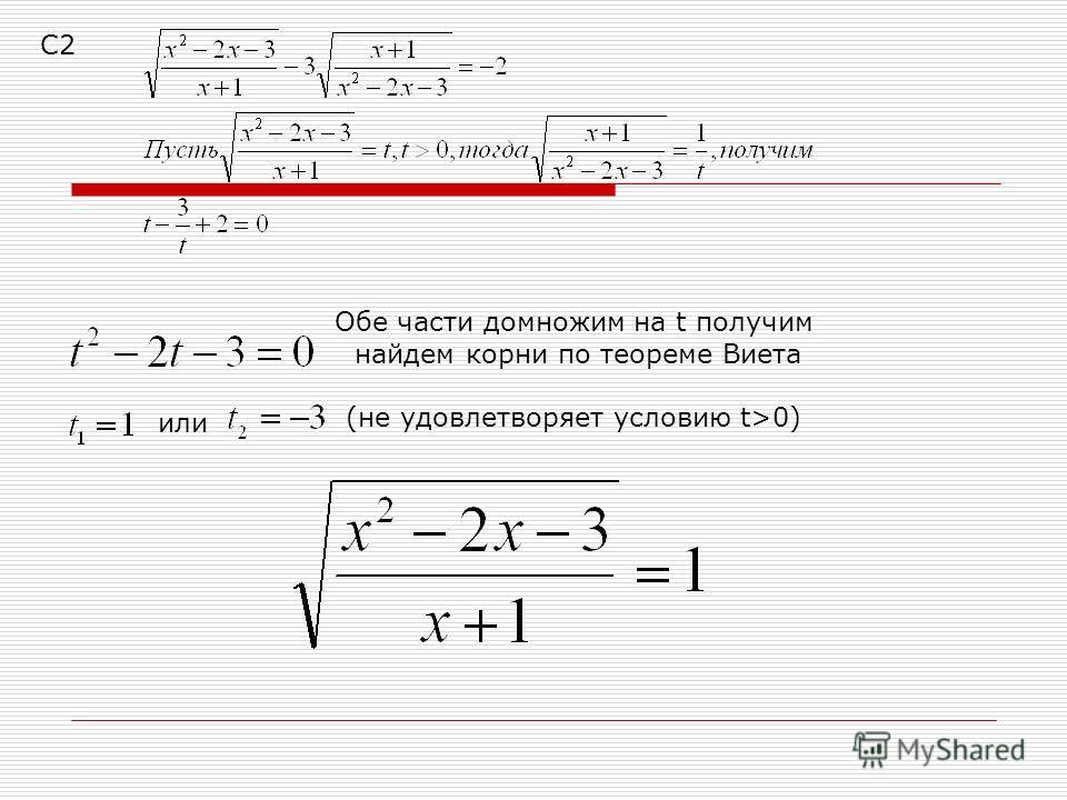 С2 Обе части домножим на t получим найдем корни по теореме Виета (не удовлетворяет условию t>0) или