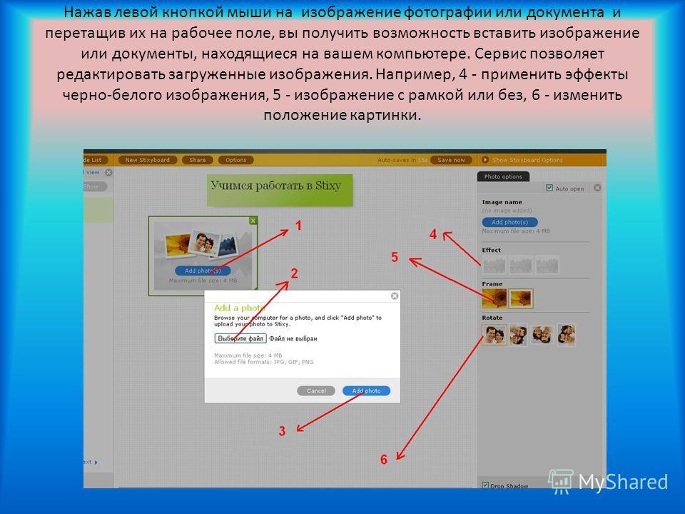 Нажав левой кнопкой мыши на изображение фотографии или документа и перетащив их на рабочее поле, вы получить возможность вставить изображение или документы, находящиеся на вашем компьютере. Сервис позволяет редактировать загруженные изображения. Напр