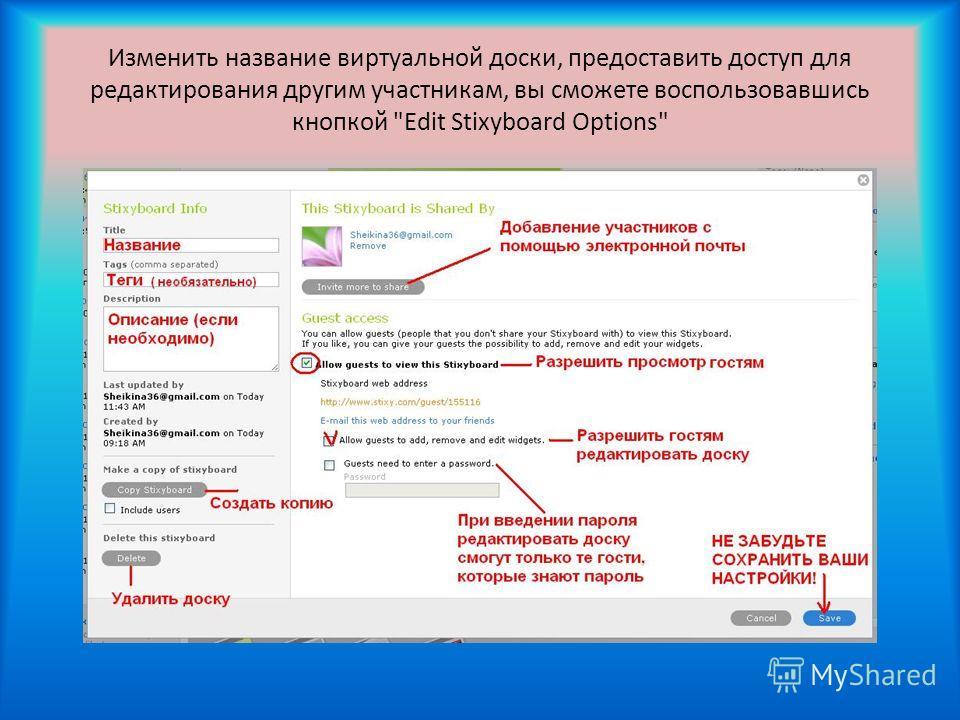 Изменить название виртуальной доски, предоставить доступ для редактирования другим участникам, вы сможете воспользовавшись кнопкой Edit Stixyboard Options