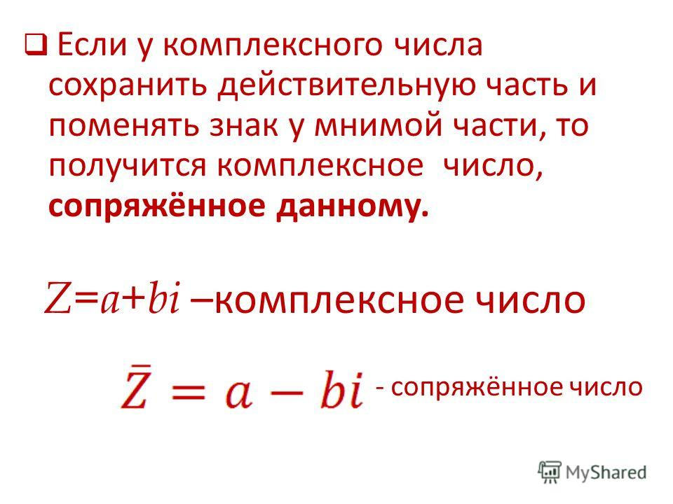 Если у комплексного числа сохранить действительную часть и поменять знак у мнимой части, то получится комплексное число, сопряжённое данному. Z=a+bi –комплексное число - сопряжённое число