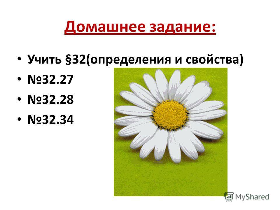 Домашнее задание: Учить §32(определения и свойства) 32.27 32.28 32.34