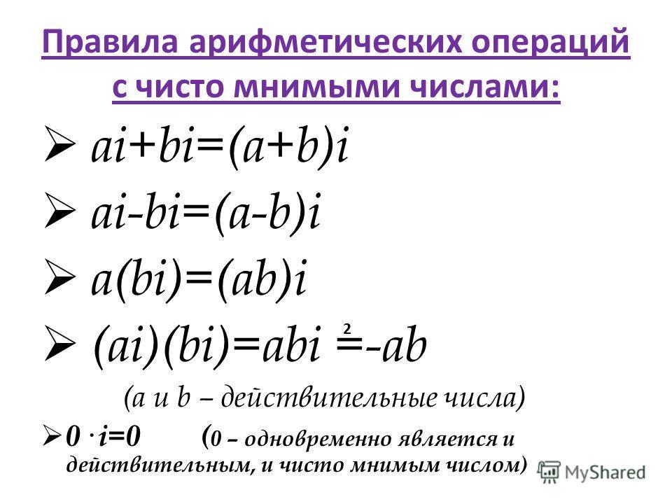 Правила арифметических операций с чисто мнимыми числами: ai+bi=(a+b)i ai-bi=(a-b)i a(bi)=(ab)i (ai)(bi)=abi =-ab (a и b – действительные числа) 0· i=0 ( 0 – одновременно является и действительным, и чисто мнимым числом) 2