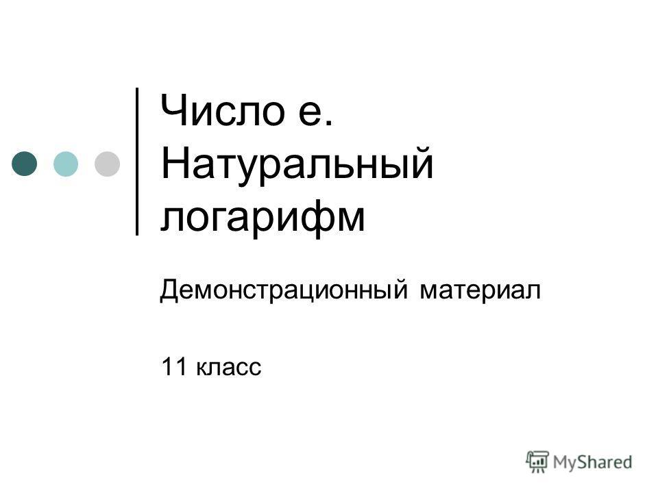 Число е. Натуральный логарифм Демонстрационный материал 11 класс
