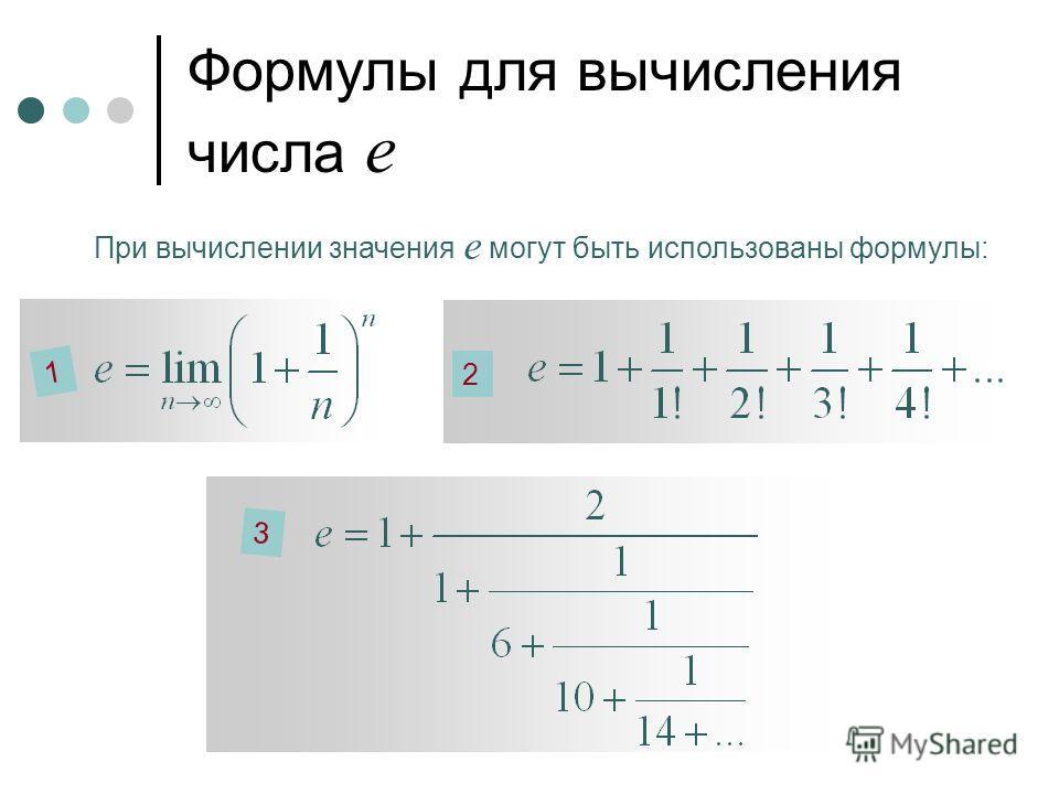 Формулы для вычисления числа е При вычислении значения e могут быть использованы формулы: 1 2 3