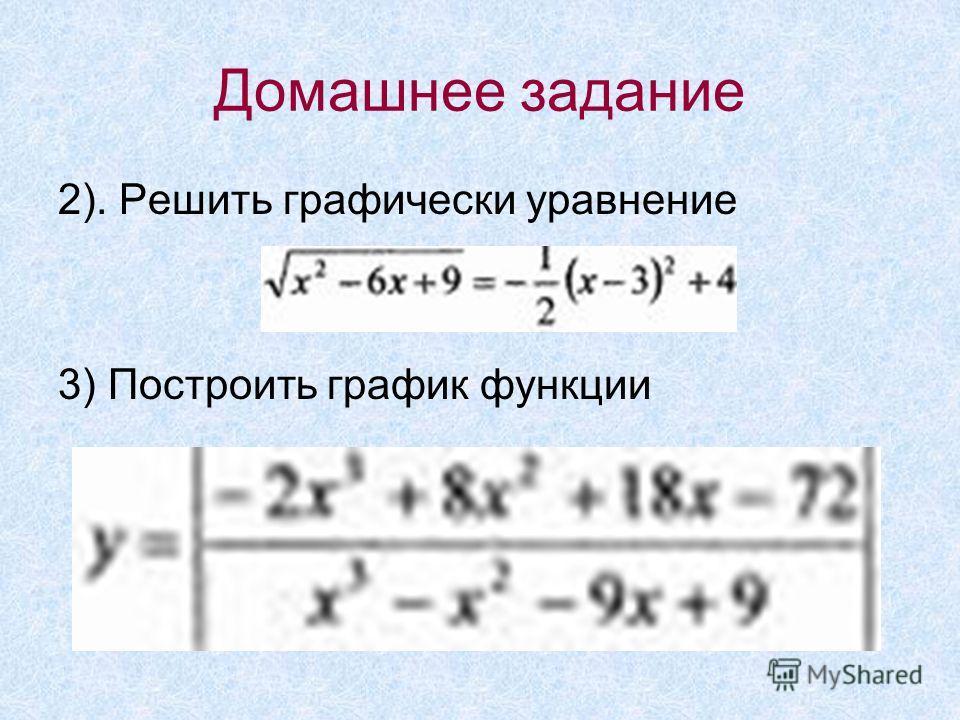 Домашнее задание 2). Решить графически уравнение 3) Построить график функции