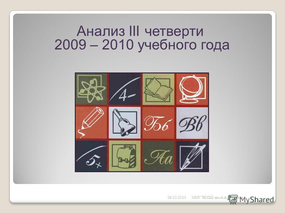 Анализ III четверти 2009 – 2010 учебного года 06.12.2013МОУ ЧСОШ им.А.А.Яковлева