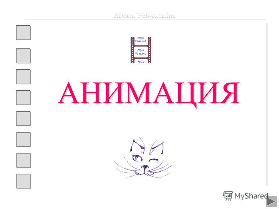 АНИМАЦИЯ Начала Web-дизайна