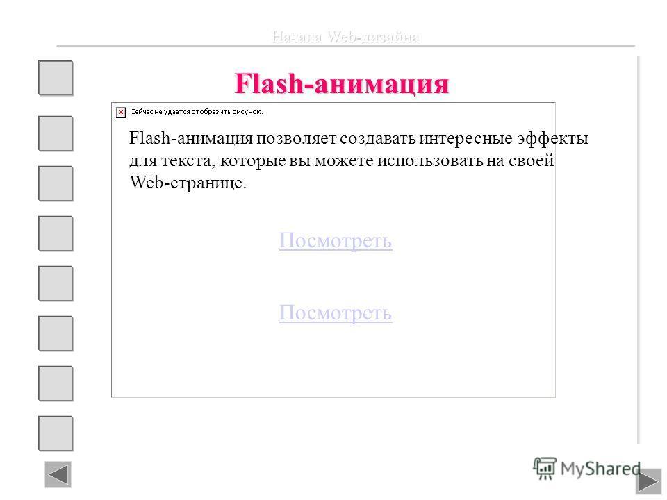 Начала Web-дизайна Flash-анимация Посмотреть Flash-анимация позволяет создавать интересные эффекты для текста, которые вы можете использовать на своей Web-странице. Посмотреть