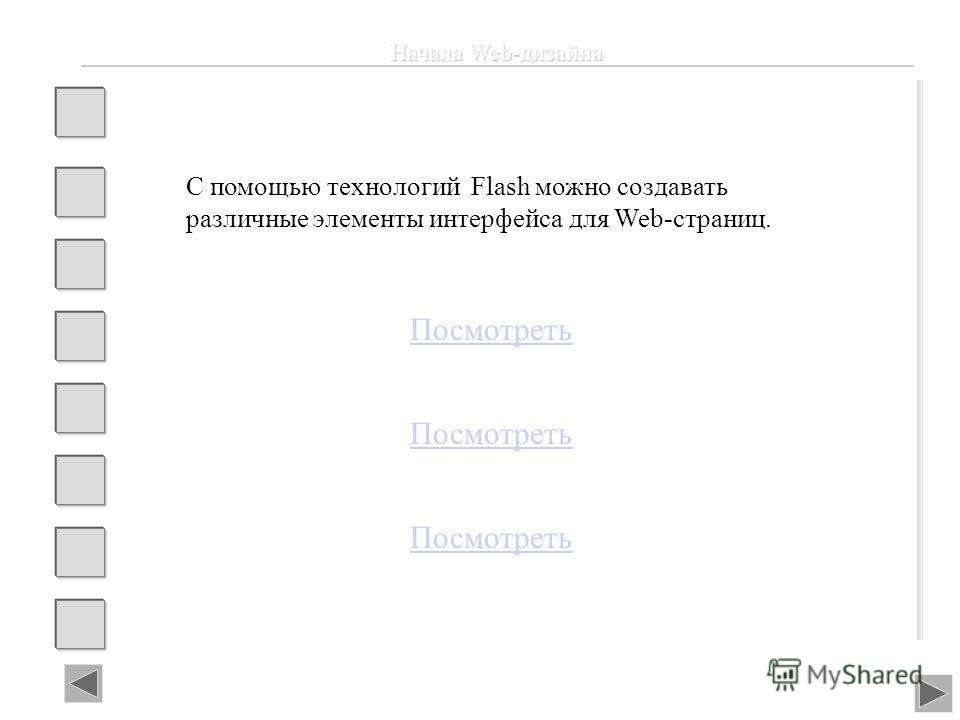 Начала Web-дизайна С помощью технологий Flash можно создавать различные элементы интерфейса для Web-страниц. Посмотреть