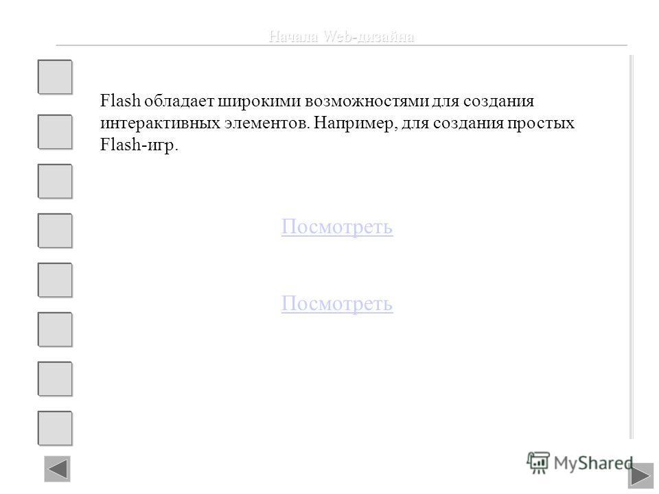 Начала Web-дизайна Flash обладает широкими возможностями для создания интерактивных элементов. Например, для создания простых Flash-игр. Посмотреть