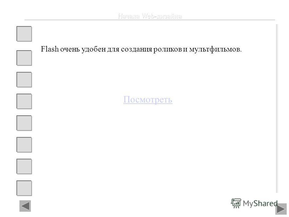 Начала Web-дизайна Flash очень удобен для создания роликов и мультфильмов. Посмотреть