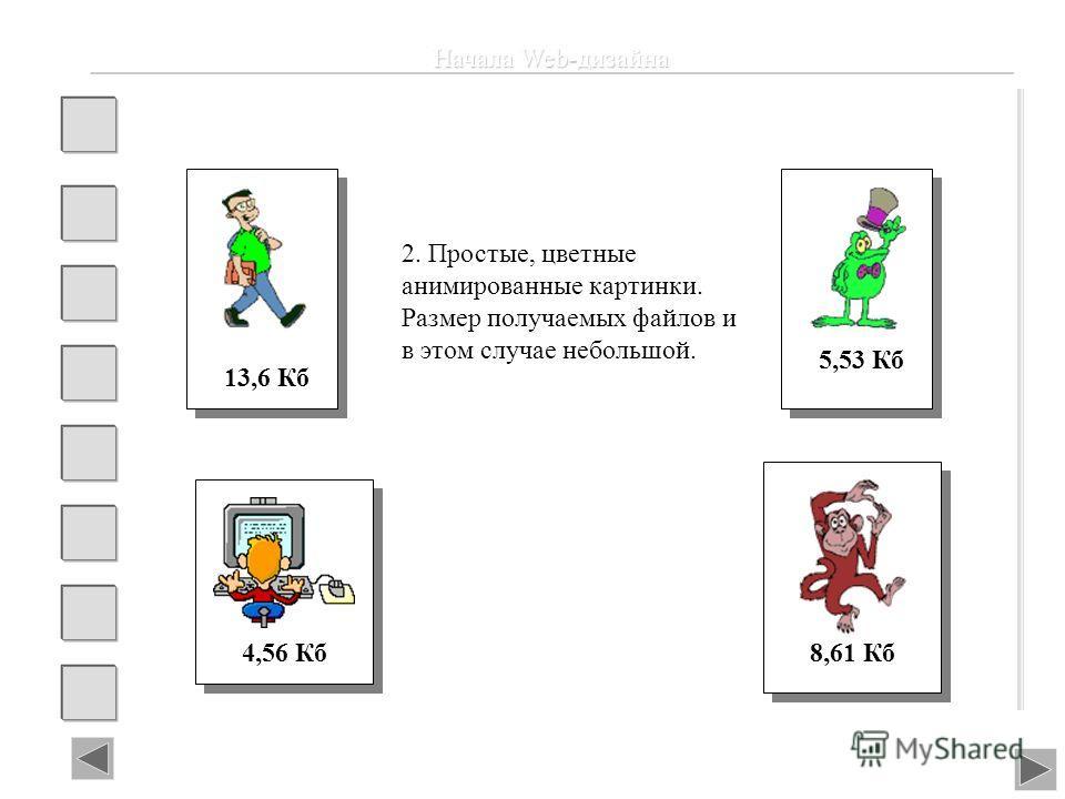 Начала Web-дизайна 13,6 Кб 4,56 Кб 5,53 Кб 8,61 Кб 2. Простые, цветные анимированные картинки. Размер получаемых файлов и в этом случае небольшой.