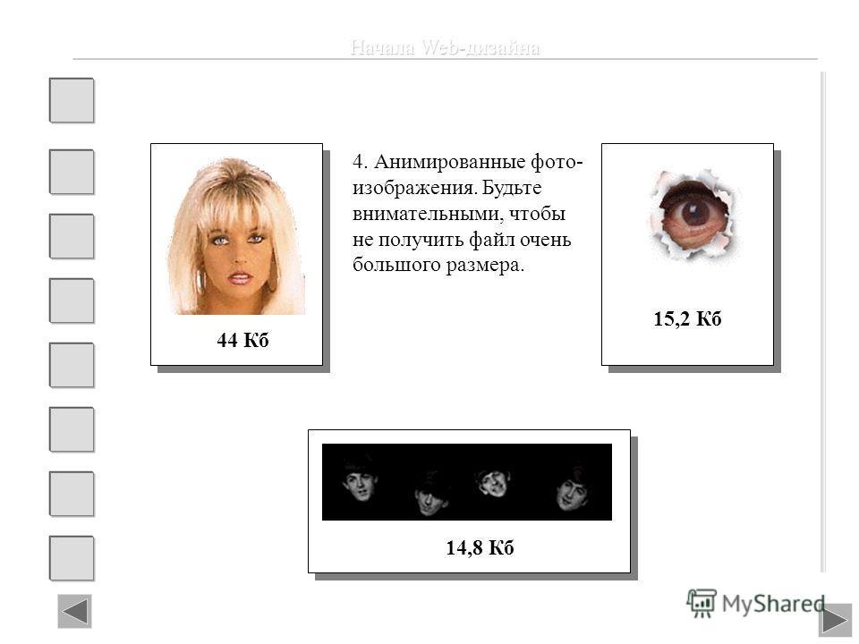 Начала Web-дизайна 44 Кб 15,2 Кб 14,8 Кб 4. Анимированные фото- изображения. Будьте внимательными, чтобы не получить файл очень большого размера.