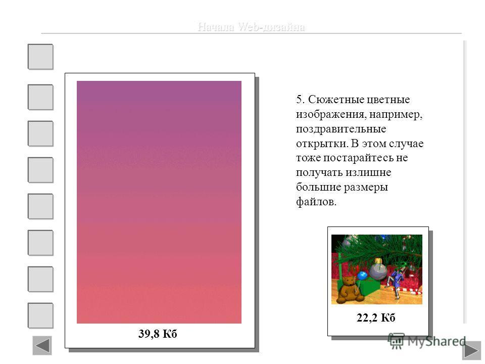 Начала Web-дизайна 5. Сюжетные цветные изображения, например, поздравительные открытки. В этом случае тоже постарайтесь не получать излишне большие размеры файлов. 39,8 Кб 22,2 Кб