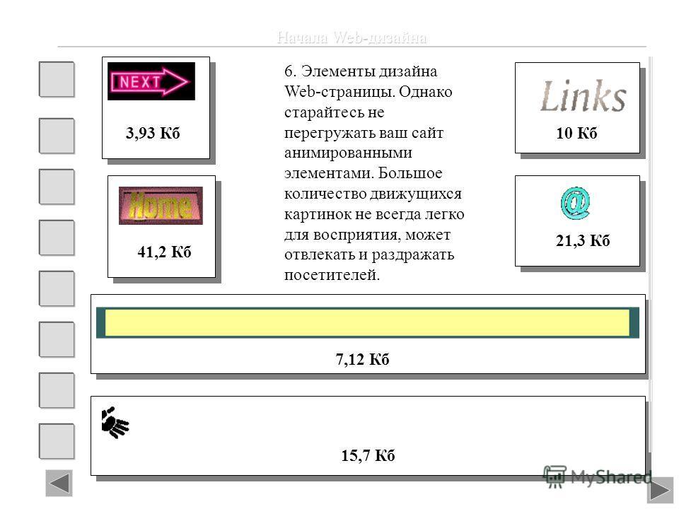 Начала Web-дизайна 3,93 Кб 7,12 Кб 10 Кб 41,2 Кб 15,7 Кб 21,3 Кб 6. Элементы дизайна Web-страницы. Однако старайтесь не перегружать ваш сайт анимированными элементами. Большое количество движущихся картинок не всегда легко для восприятия, может отвле