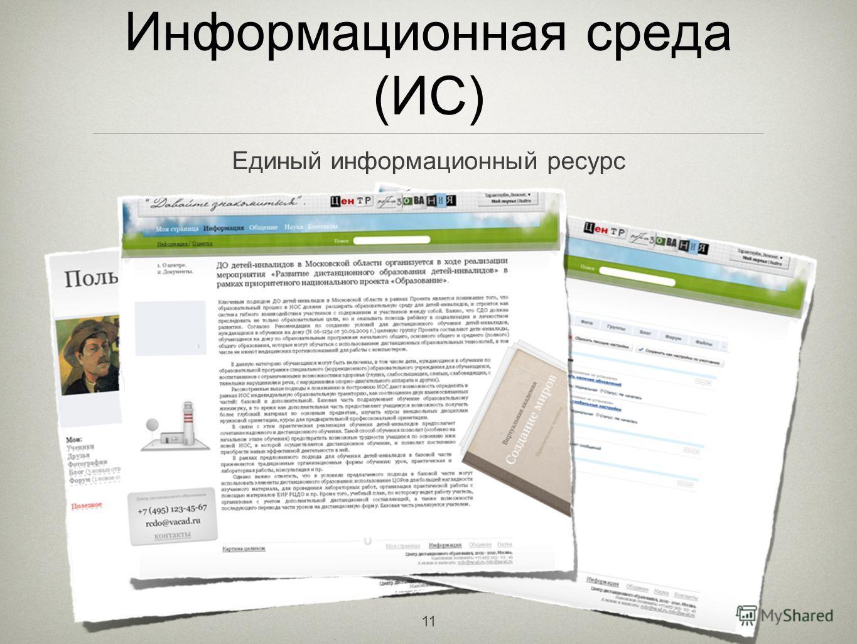 Информационная среда (ИС) Единый информационный ресурс 11