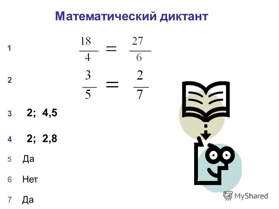1 2 3 2; 4,5 4 2; 2,8 5 Да 6 Нет 7 Да. Математический диктант