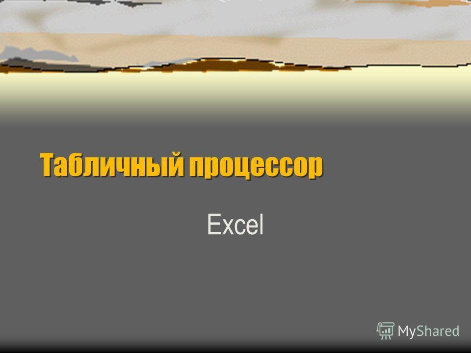 Табличный процессор Excel
