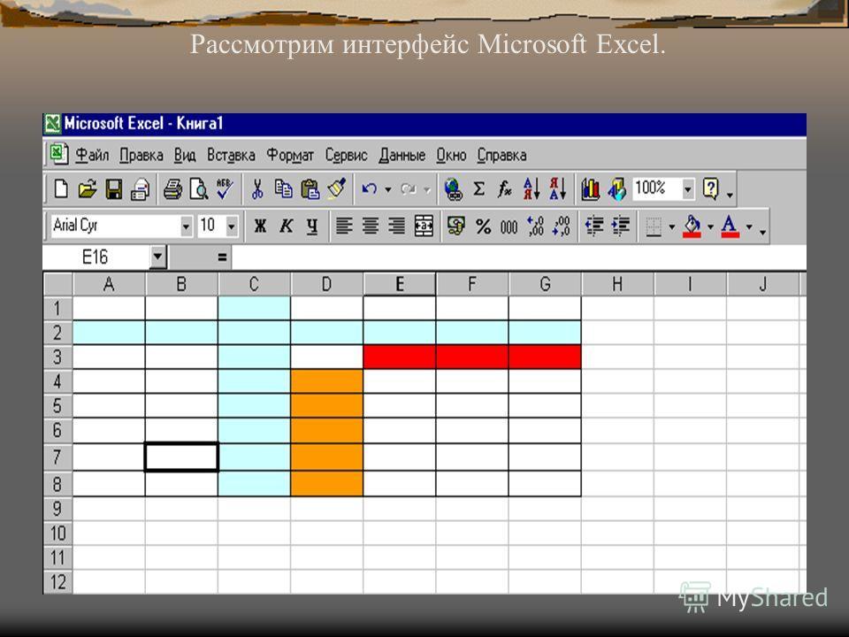 Рассмотрим интерфейс Microsoft Excel.