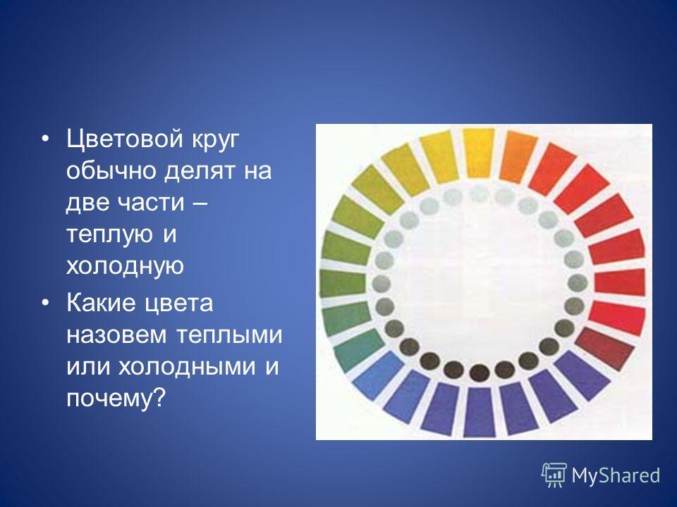 Цветовой круг обычно делят на две части – теплую и холодную Какие цвета назовем теплыми или холодными и почему?