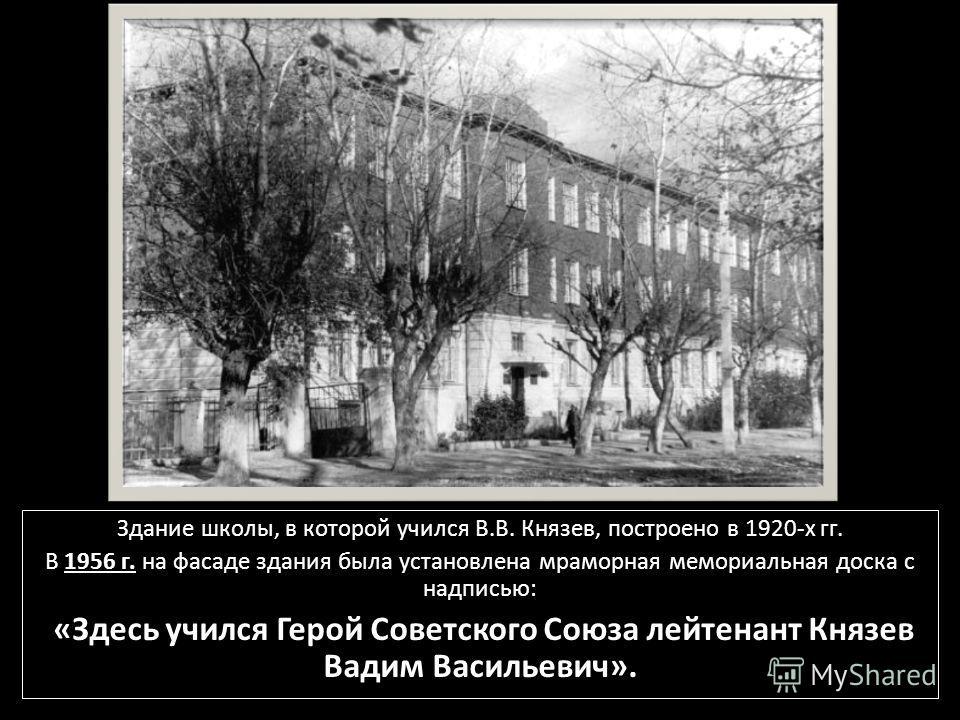 Здание школы, в которой учился В.В. Князев, построено в 1920-х гг. В 1956 г. на фасаде здания была установлена мраморная мемориальная доска с надписью: «Здесь учился Герой Советского Союза лейтенант Князев Вадим Васильевич».