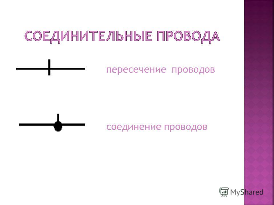 соединение проводов пересечение проводов