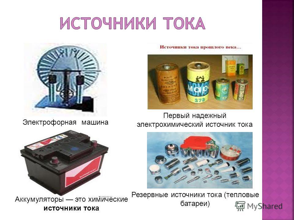 Резервные источники тока (тепловые батареи) Первый надежный электрохимический источник тока Аккумуляторы это химические источники тока Электрофорная машина