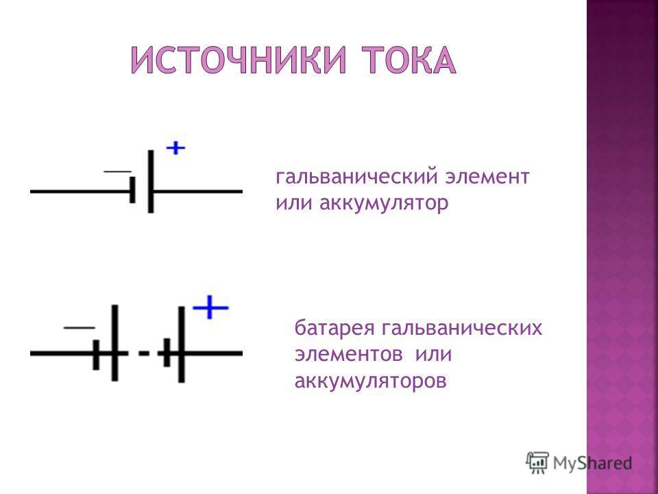 гальванический элемент или аккумулятор батарея гальванических элементов или аккумуляторов