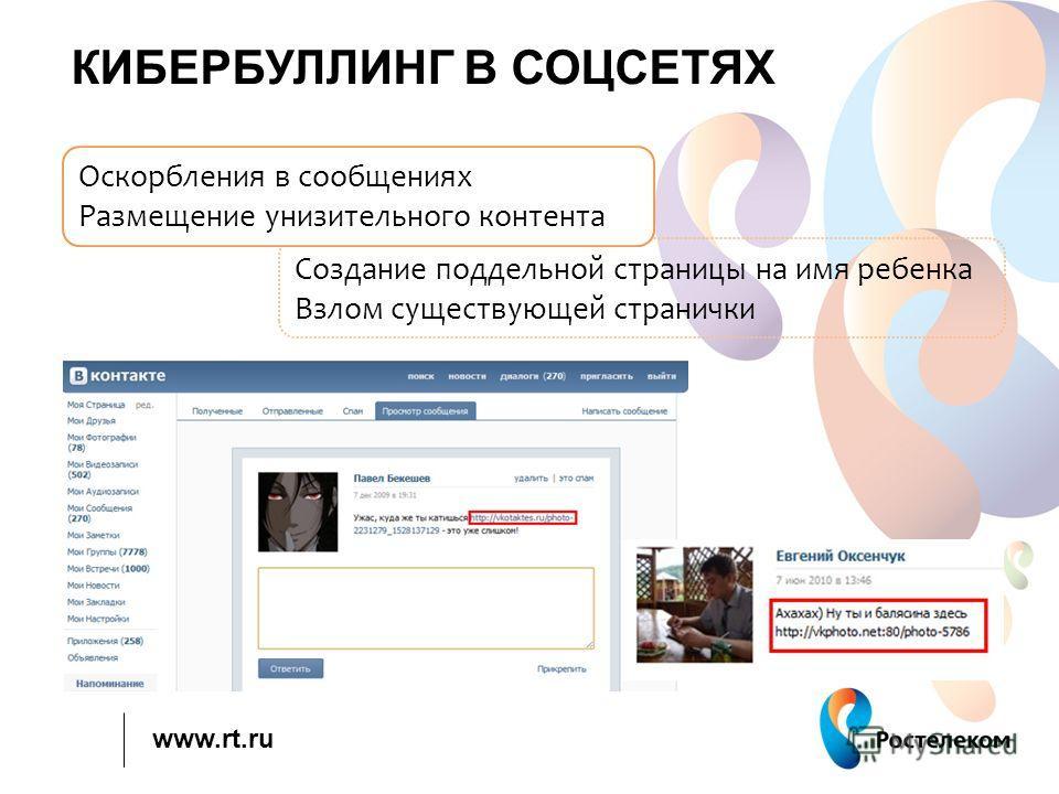 www.rt.ru КИБЕРБУЛЛИНГ В СОЦСЕТЯХ Создание поддельной страницы на имя ребенка Взлом существующей странички Оскорбления в сообщениях Размещение унизительного контента