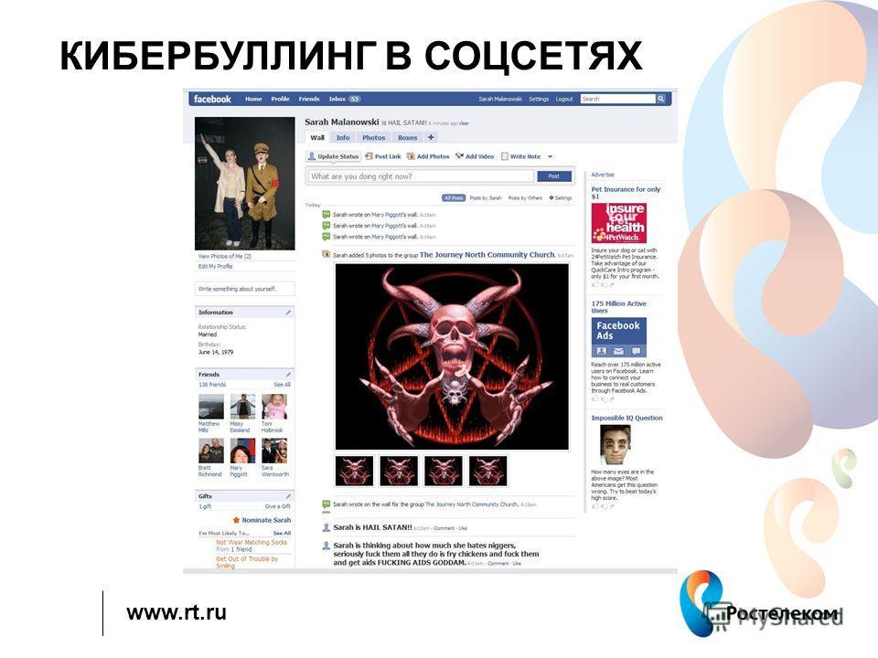 www.rt.ru КИБЕРБУЛЛИНГ В СОЦСЕТЯХ