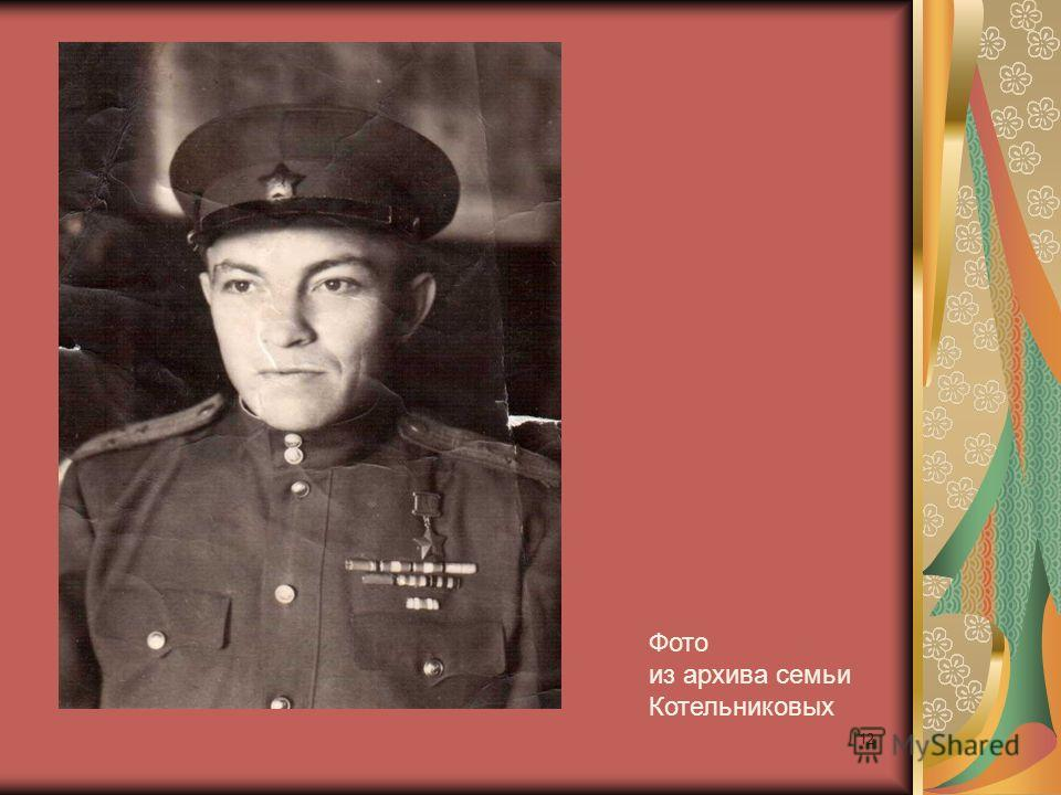 12 Фото из архива семьи Котельниковых