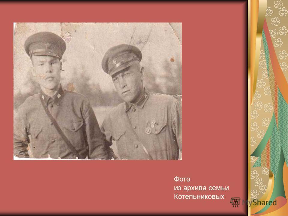 14 Фото из архива семьи Котельниковых