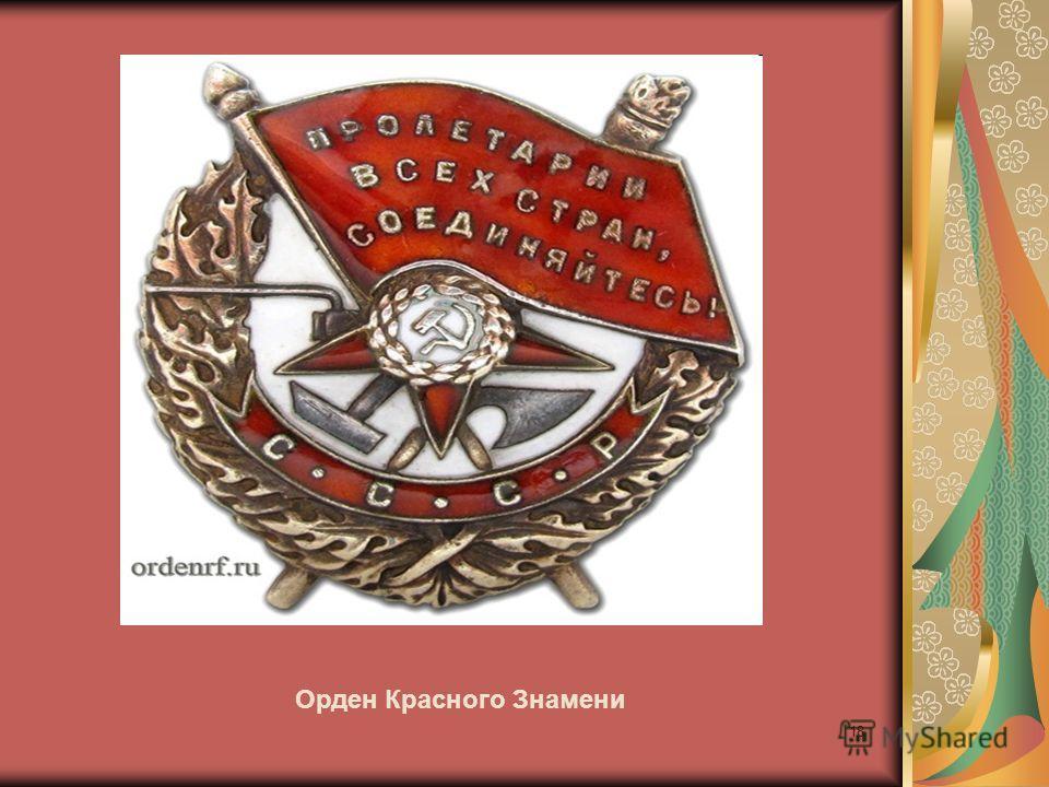 Орден Красного Знамени 18