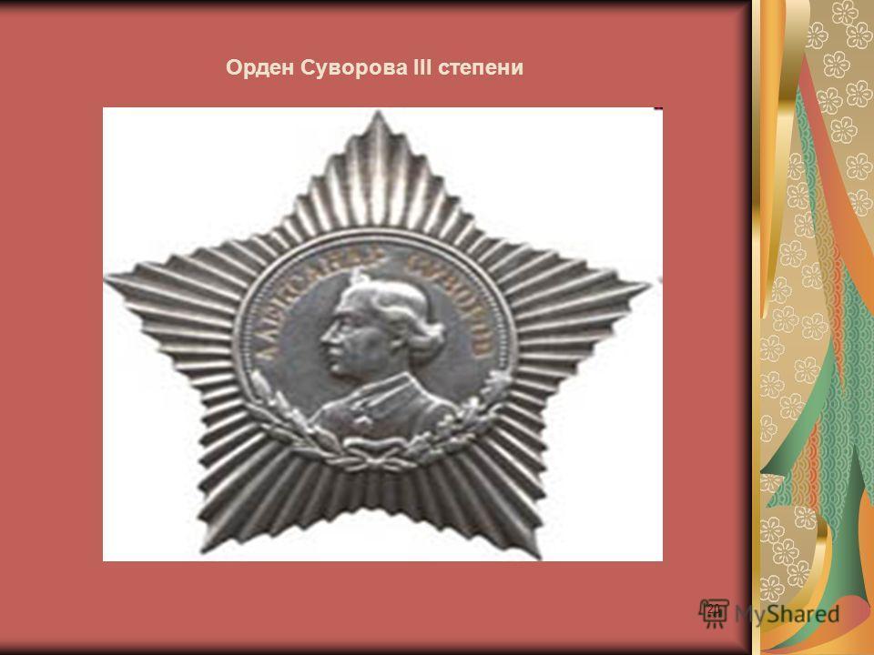 Орден Суворова III степени 20