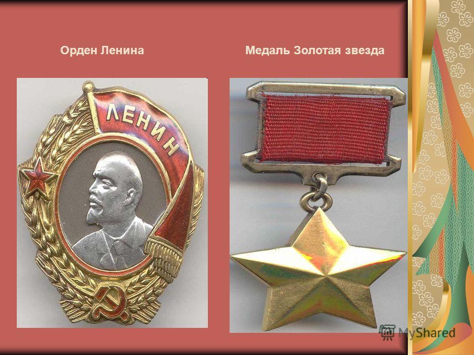 Орден ЛенинаМедаль Золотая звезда 23