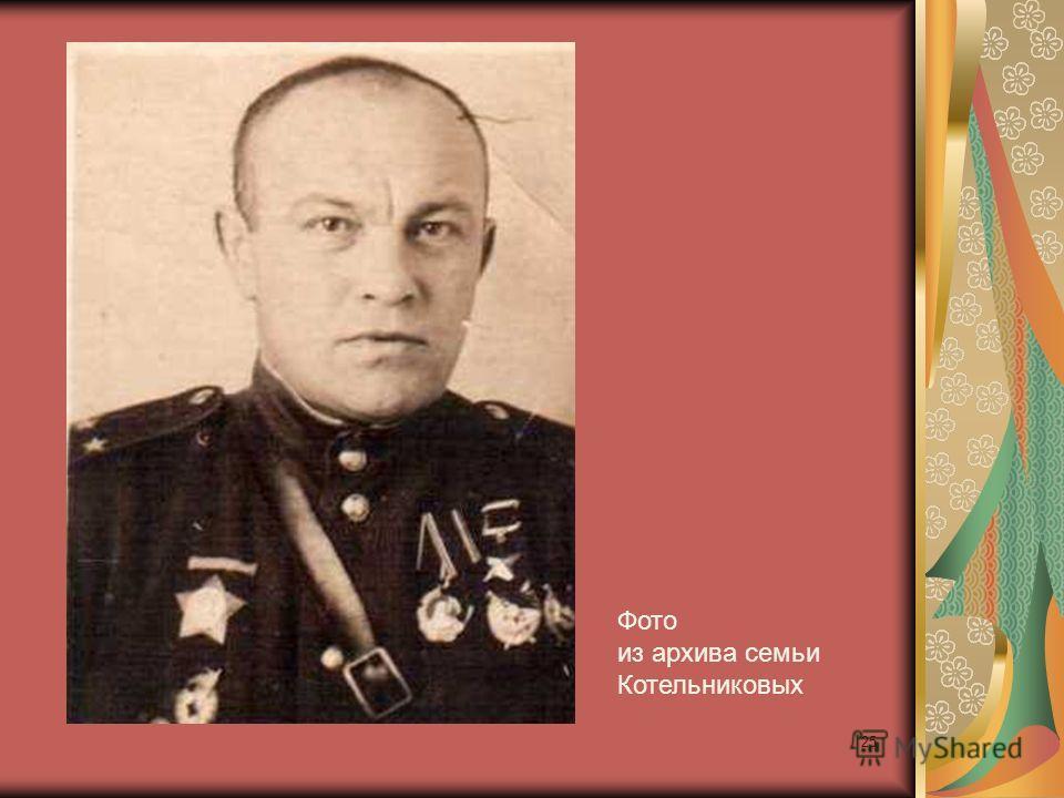25 Фото из архива семьи Котельниковых