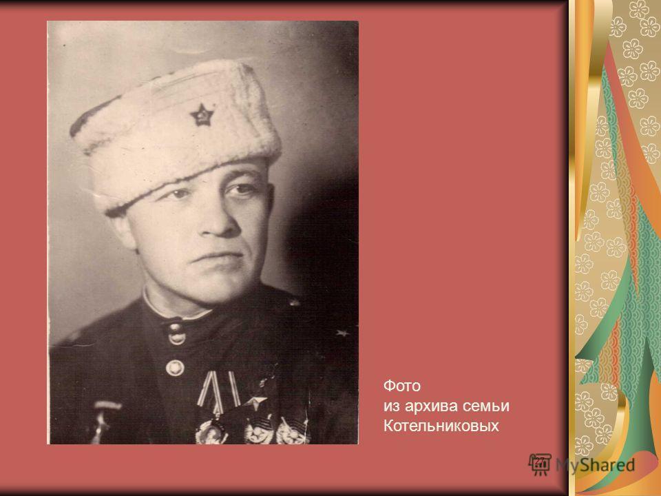 27 Фото из архива семьи Котельниковых