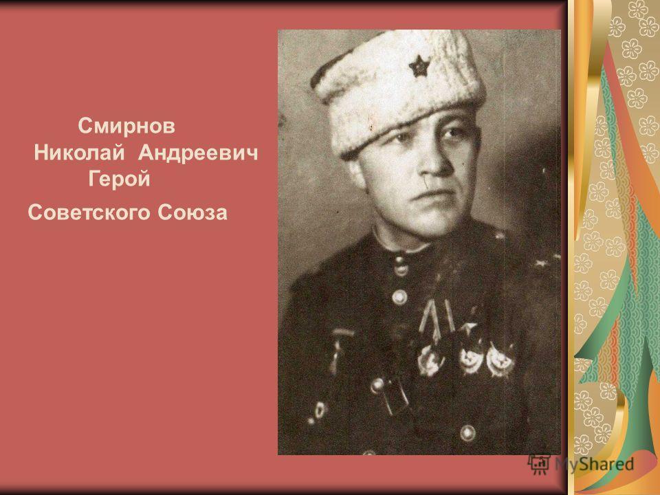 Смирнов Николай Андреевич Герой Советского Союза 5