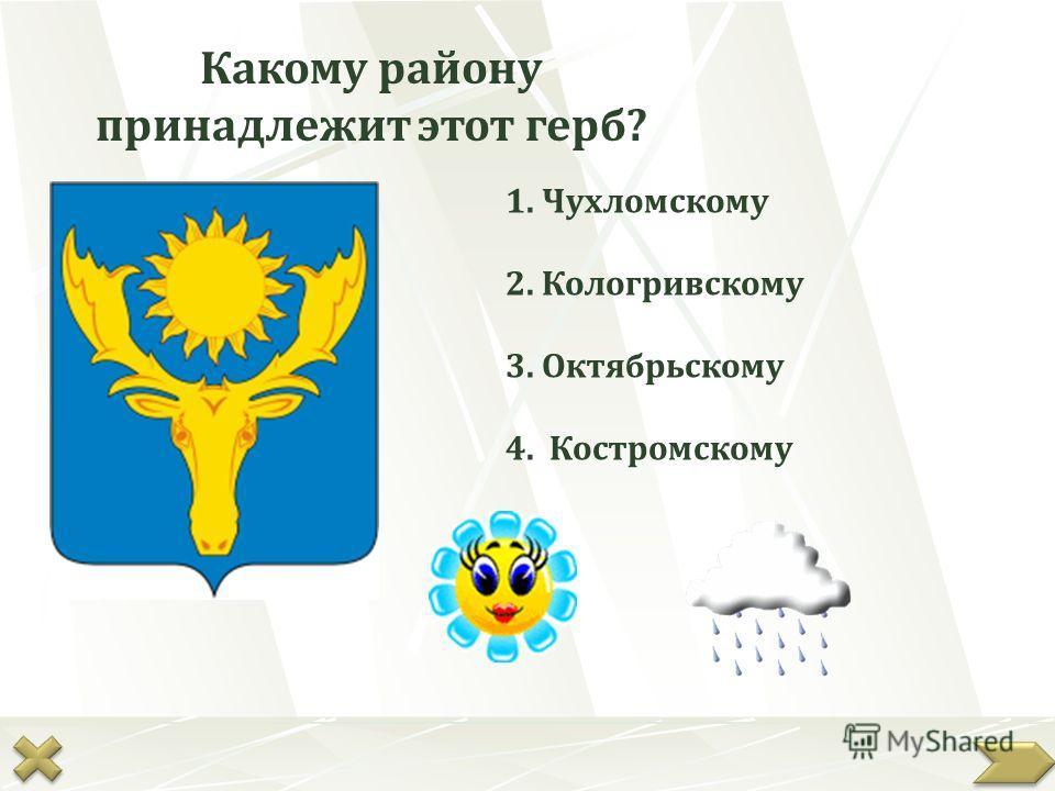 Какому району принадлежит этот герб? 1. Чухломскому 2. Кологривскому 4. Костромскому 3. Октябрьскому