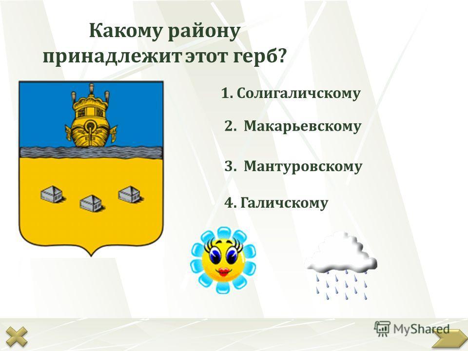 Какому району принадлежит этот герб? 4. Галичскому 2. Макарьевскому 3. Мантуровскому 1. Солигаличскому