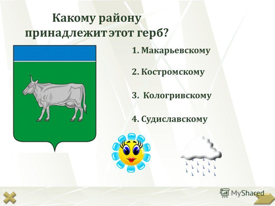 Какому району принадлежит этот герб? 1. Макарьевскому 4. Судиславскому 3. Кологривскому 2. Костромскому
