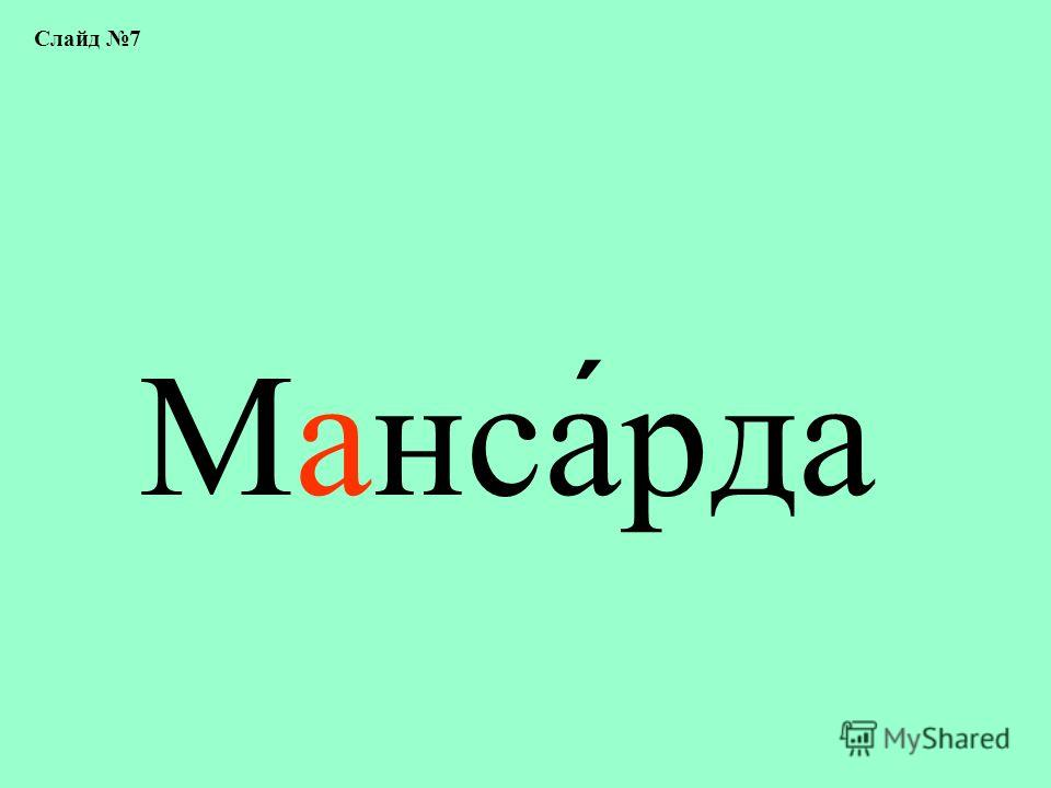 Слайд 7 Мансарда ´