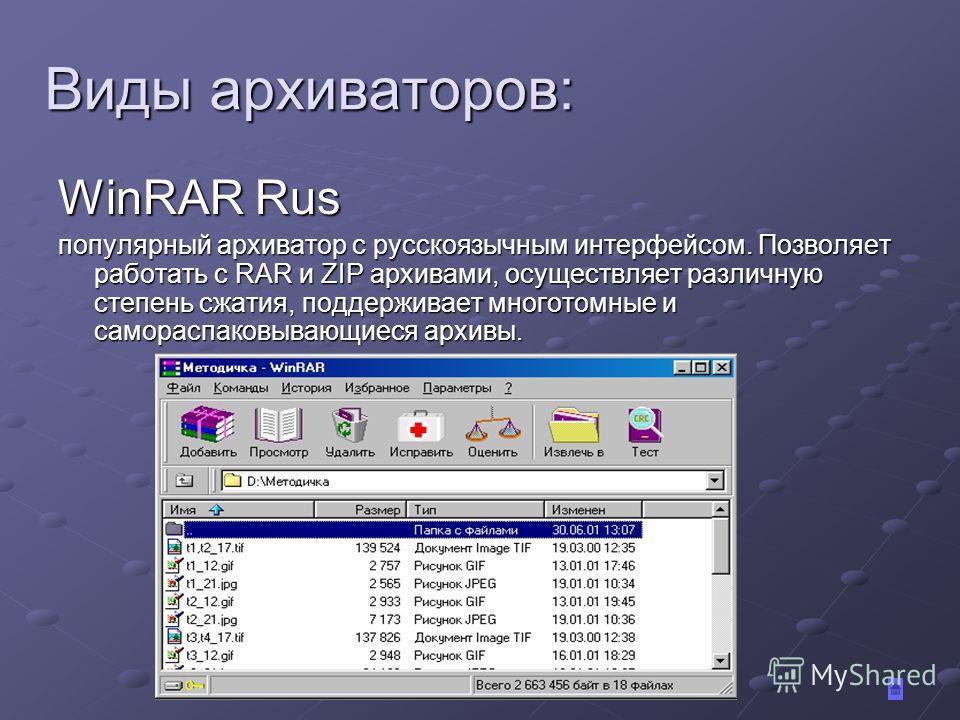 WinRAR Rus популярный архиватор с русскоязычным интерфейсом. Позволяет работать с RAR и ZIP архивами, осуществляет различную степень сжатия, поддерживает многотомные и самораспаковывающиеся архивы. популярный архиватор с русскоязычным интерфейсом. По