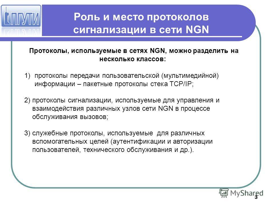 3 Протоколы, используемые в сетях NGN, можно разделить на несколько классов: 1)протоколы передачи пользовательской (мультимедийной) информации – пакетные протоколы стека TCP/IP; 2) протоколы сигнализации, используемые для управления и взаимодействия