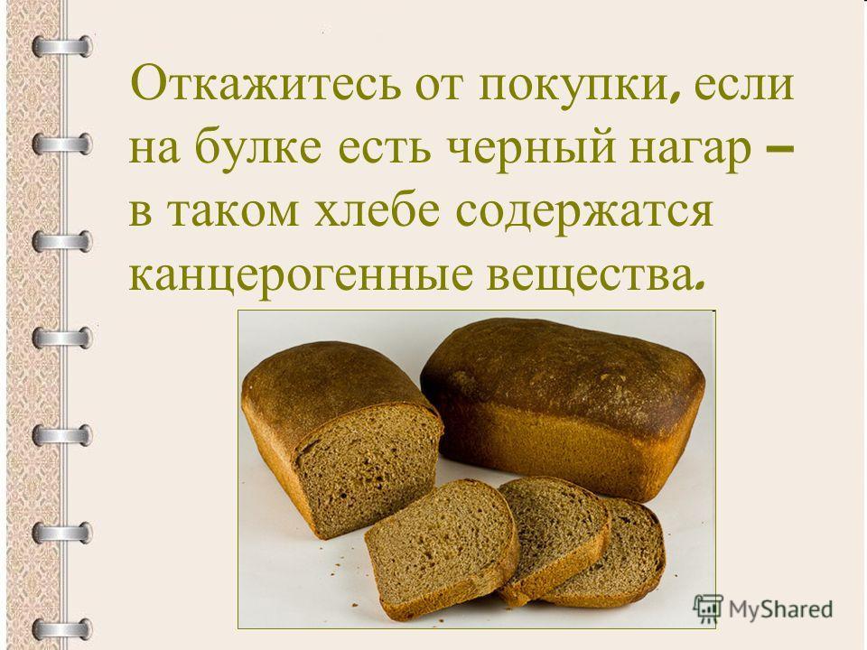 Откажитесь от покупки, если на булке есть черный нагар – в таком хлебе содержатся канцерогенные вещества.