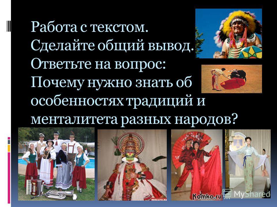 Работа с текстом. Сделайте общий вывод. Ответьте на вопрос: Почему нужно знать об особенностях традиций и менталитета разных народов?
