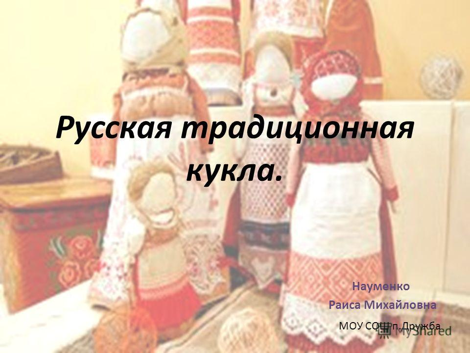 Русская традиционная кукла. Науменко Раиса Михайловна МОУ СОШ п.Дружба