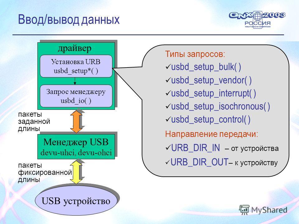 Ввод/вывод данных Установка URB usbd_setup*( ) Запрос менеджеру usbd_io( ) Менеджер USB devu-uhci, devu-ohci Менеджер USB devu-uhci, devu-ohci USB устройство драйвер пакеты заданной длины пакеты фиксированной длины Типы запросов: usbd_setup_bulk( ) u